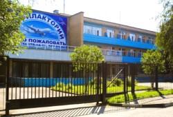 Профилакторий Шереметьево