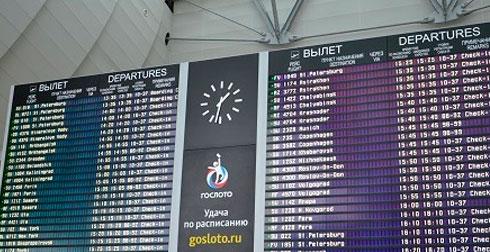 Аэропорт Шереметьево онлайн табло
