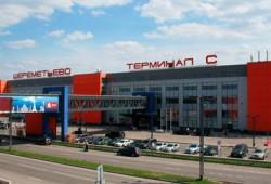 Прилет аэропорт Шереметьево